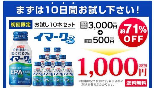 公式1000円