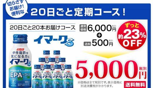公式5000円(20本)