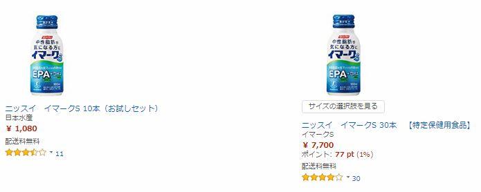 AmazonでのイマークSの価格と最安値