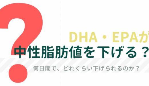 DHA・EPAは中性脂肪値を下げるのか?どれくらいの期間でどれくらい下げられるのか?