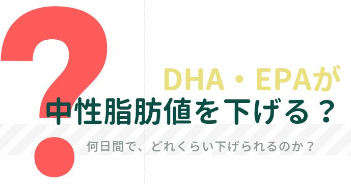 DHAEPAが中性脂肪を下げる?