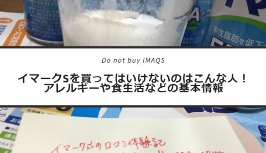 イマークSを買ってはいけないのはこんな人!アレルギーや食生活などの基本情報