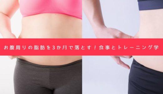 お腹周りの脂肪を3か月で落とす!食事とトレーニング学